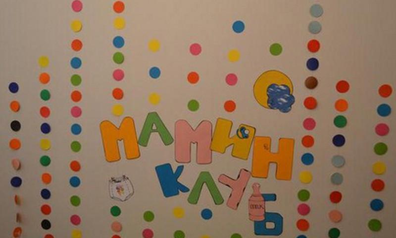 """Māmiņu kluba krievvalodīgajai māsai """"Мамин клуб"""" 6 gadu jubileja! Sveicam!"""